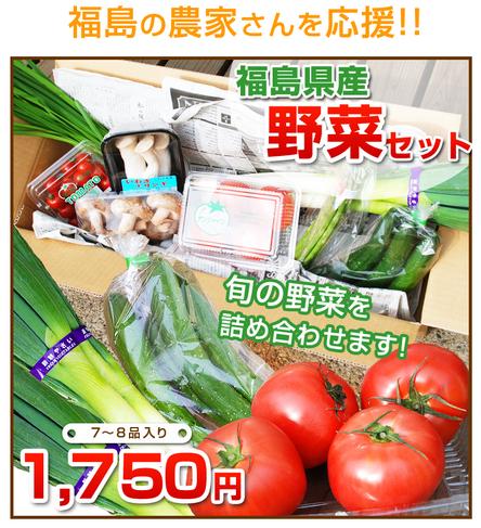 Fruits et légumes en provenance de la région de Fukushima et mis en vente