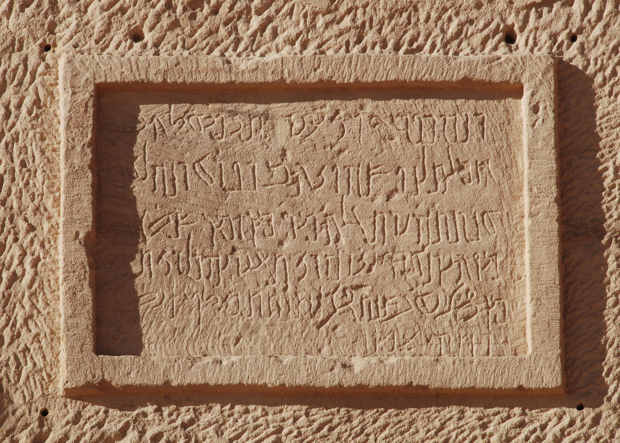 Inscription nabatéenne gravée sur un des tombeaux de Hégra.