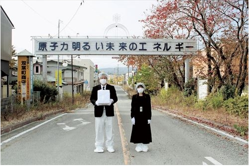 A Futaba, photo d'un couple